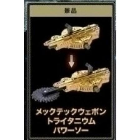 Transformers DOTM Tritanium Power Saw Mechtech Weapon