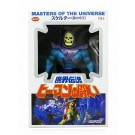 Super7 Masters Of The Universe Vintage Skeletor Japanese Box Version