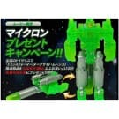 Transformers Micron Exclusive Vector Oracle