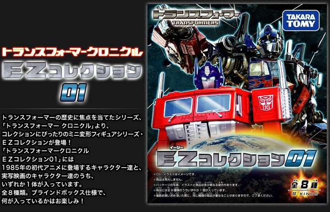 Transformers EZ Collection